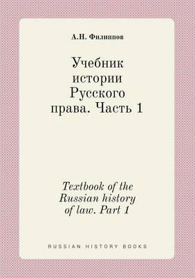 Textbook of the Russian History of Law. Part 1