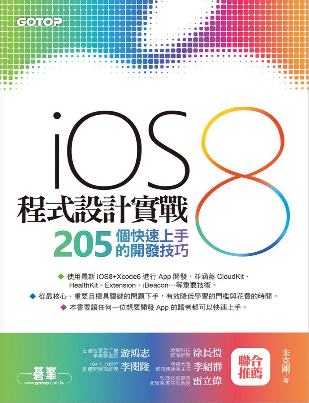iOS 8 程式設計實戰