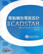 電腦輔助電路設計使用CADSTAR(附CADSTAR V12試用版)