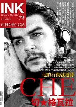 印刻文學生活誌6月號/2009