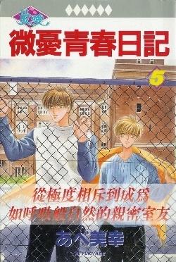 微憂青春日記 05