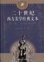 二十世紀西方美學經典文本