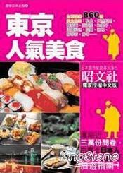 東京人氣美食860間:搜索日本之旅3