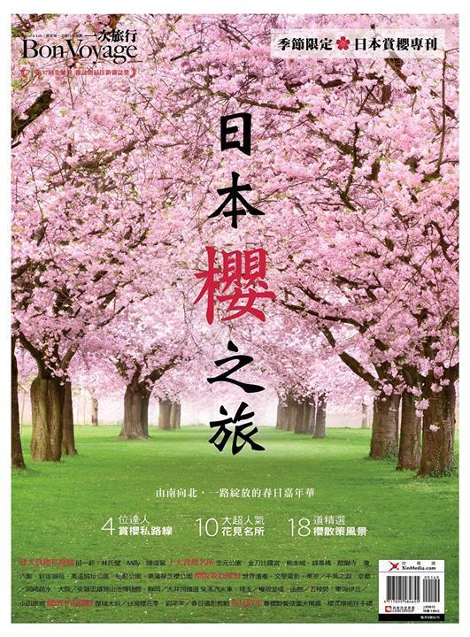 日本櫻之旅