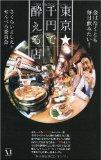 東京〓千円で酔える店