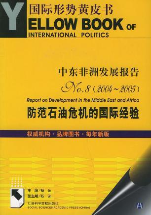 中东非洲发展报告No.8(204-2005)