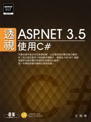 透視ASP.NET 3.5