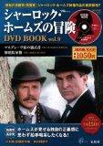 シャーロック・ホームズの冒険DVD BOOK vol.9