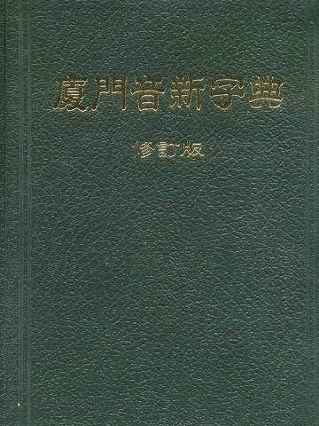 廈門音新字典