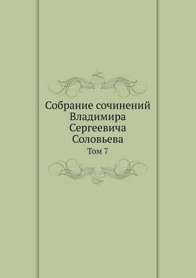 Sobranie sochinenij Vladimira Sergeevicha Solov'eva