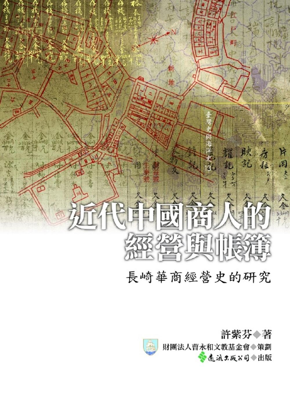 近代中國商人的經營與帳簿