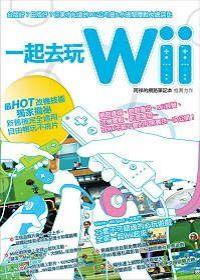 一起去玩Wii