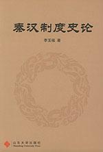 秦汉制度史论