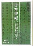 日本書紀〈2〉