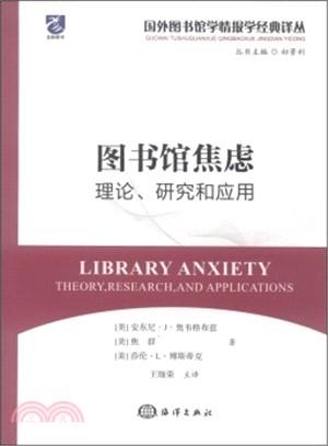 圖書館焦慮:理論、研究和應用