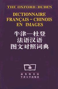 牛津杜登法语汉语图文对照词典