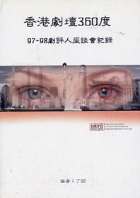 97-98 ju ping ren zuo tan hui ji lu
