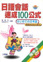 日語會話速成10...