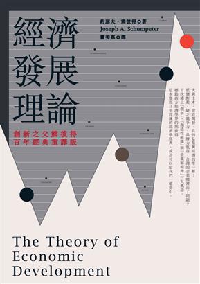 經濟發展理論(創新之父熊彼得‧百年經典重譯版)
