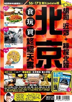 北京食玩買終極天書