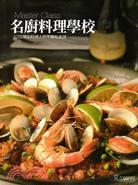 Master Class名廚料理學校