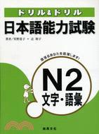 日本語能力試驗N2文字.語彙