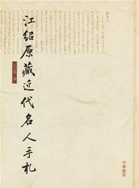 江紹原藏近代名人手札