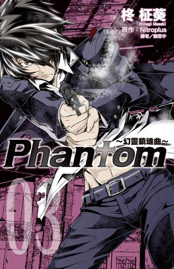 Phantom~幻靈鎮�...