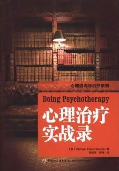 心理治疗实战录