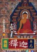 佛祖釋迦牟尼