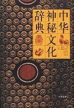 中华神秘文化辞典