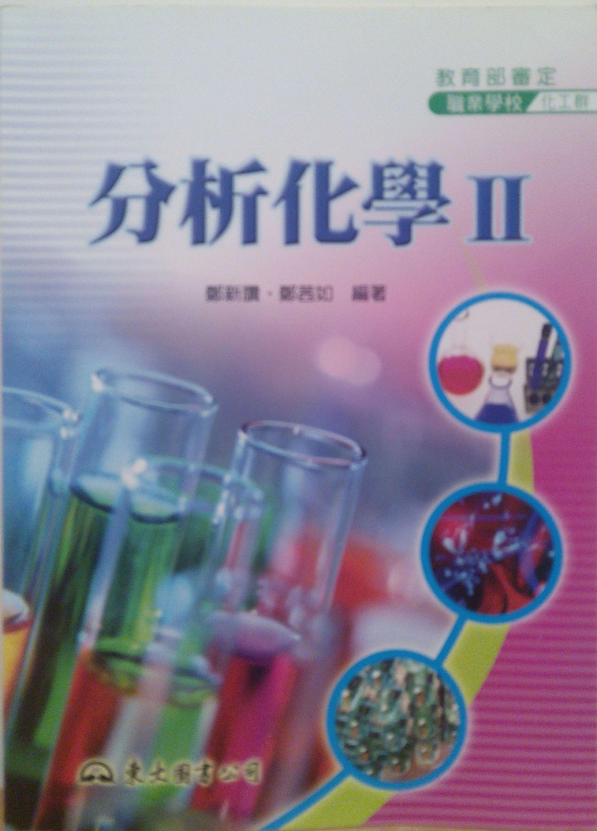 分析化學2
