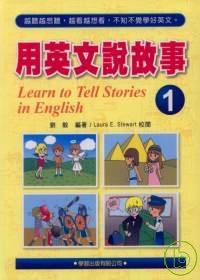 用英文說故事(1)書1CD