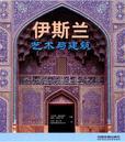 伊斯兰:艺术与建筑
