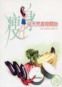 瘦身︰從天然食物開始