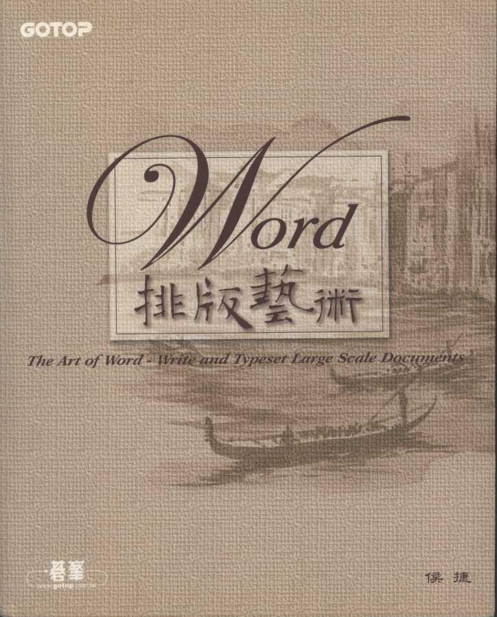 Word 排版藝術