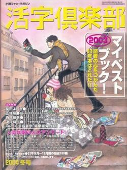 活字倶楽部 2004-冬
