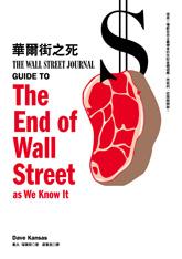 華爾街之死