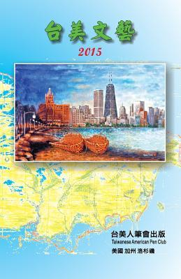 Taiwanese American Literature 2015
