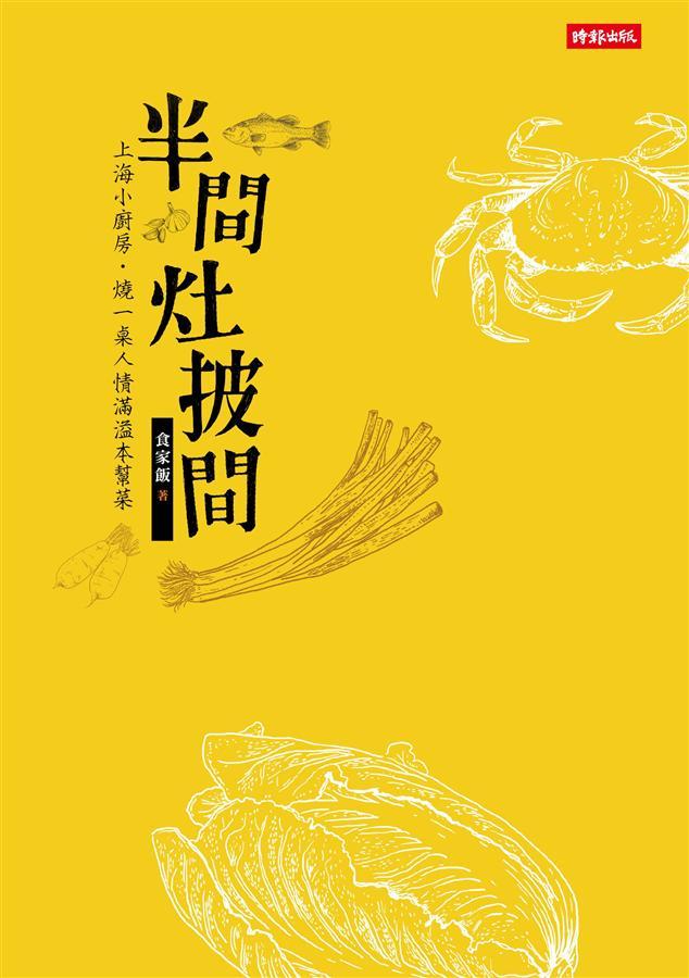 半間灶披間:上海小廚房‧燒一桌人情滿溢本幫菜