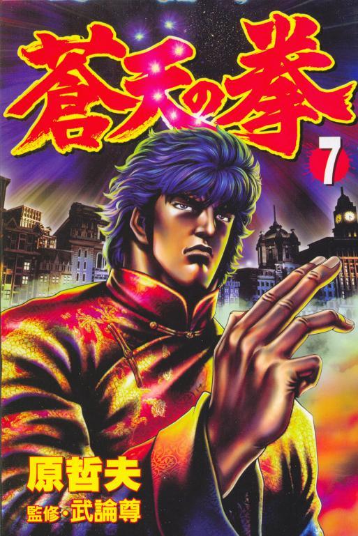 蒼天之拳 7