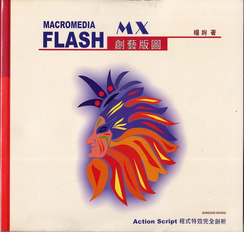 Marcomedia Flash MX創意版圖