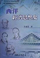 西洋經濟思想史