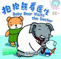 和抱抱熊一起玩:抱抱熊看医生