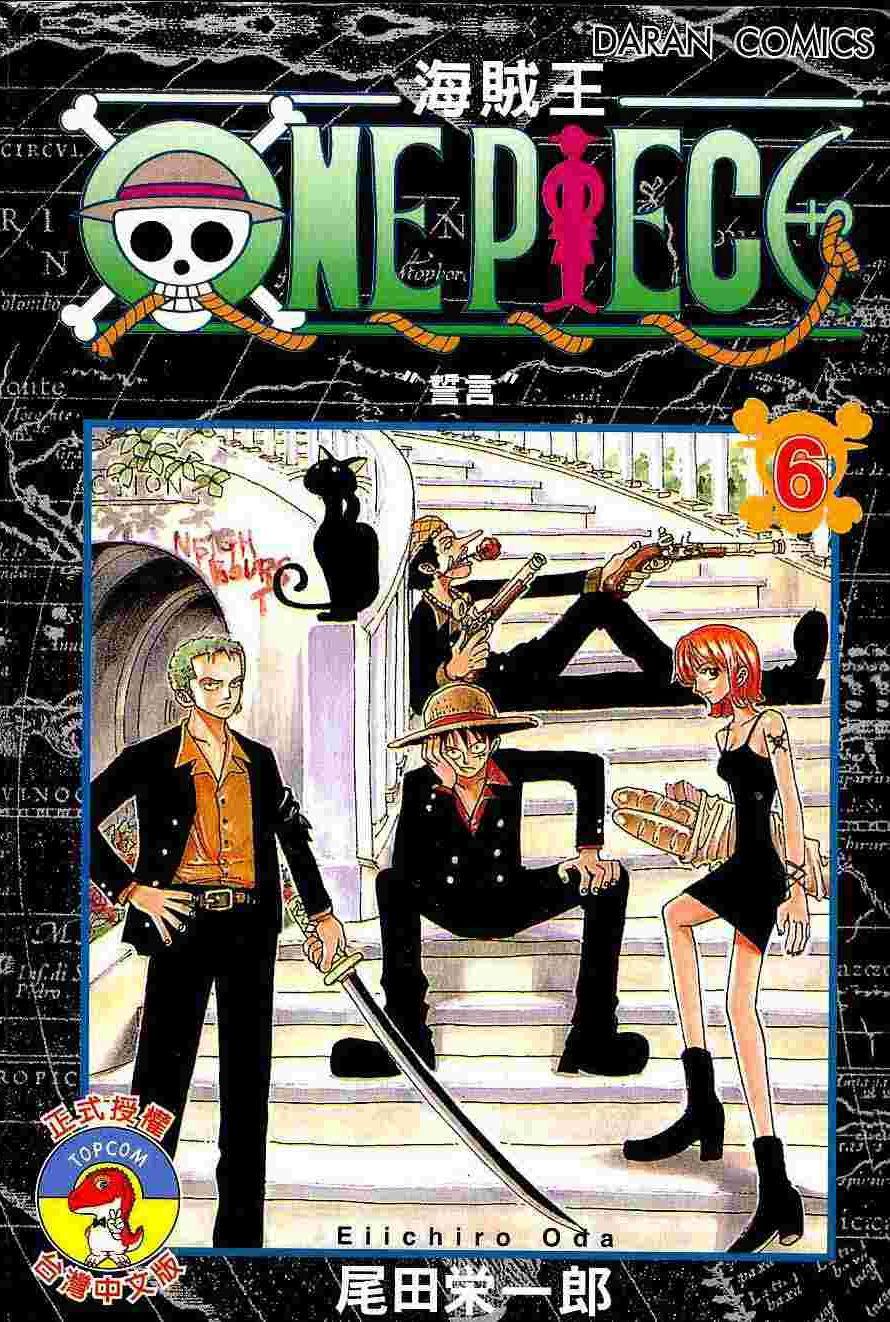 ONE PIECE 海賊王 6