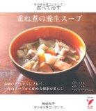 重ね煮の養生スープ