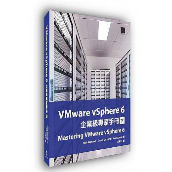 VMware vSphere 6 企...