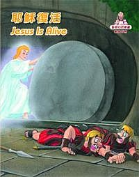 耶穌復活 Jesus is Alive
