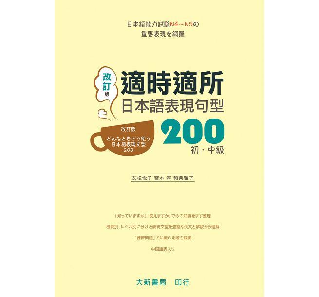 適時適所 日本語表現句型200 初・中級