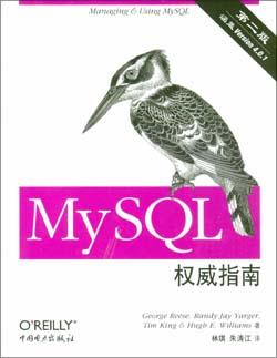 MySQL权威指南